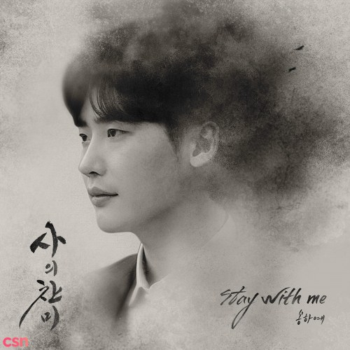 Song Haye  - Stay With Me