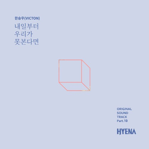 Han Seungwoo (VICTON)  - If We Can't See From Tomorrow