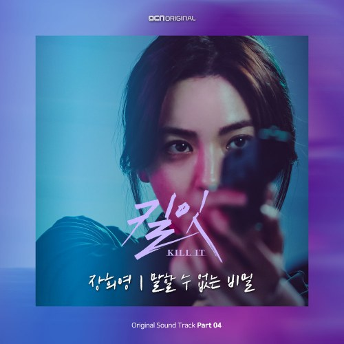 Jang Hee Young  - A Secret That Can Not Be Told