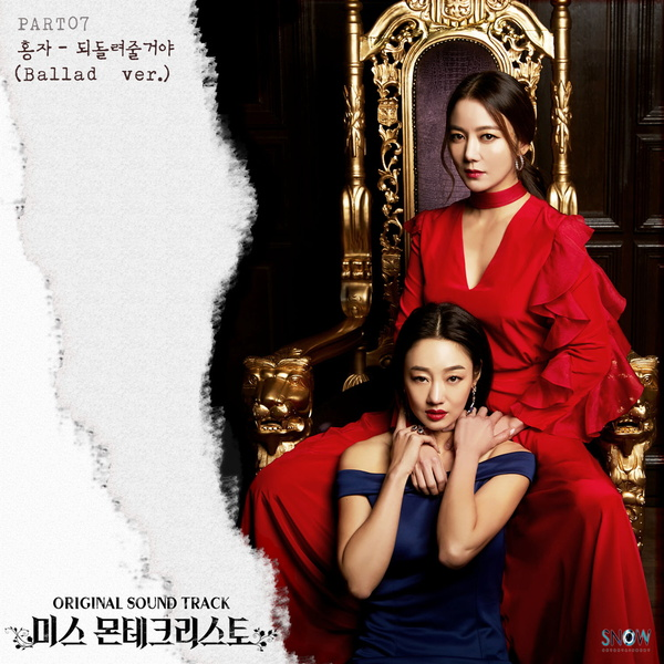 HONG JA - 되돌려줄거야 (Payback) (Ballad Ver.) (OST Miss Monte Cristo Part.7)