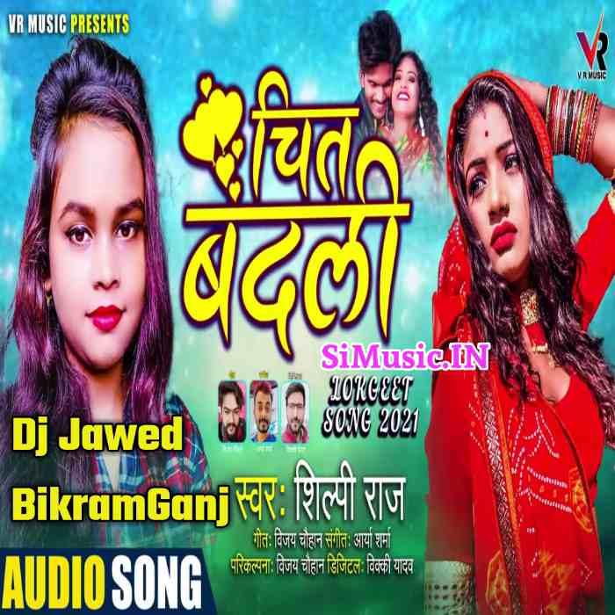 Mana Kaini Na Jaiha Purubwa (Shilpi Raj) Bhojpuri Dj Remix Song (Dj Jawed BikramGanj)