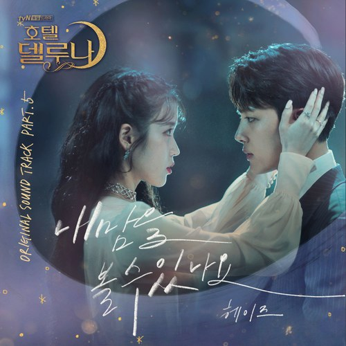 Heize  - Can You See My Heart
