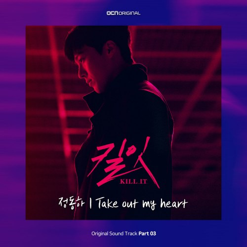 Jung Dong Ha  - Take Out My Heart
