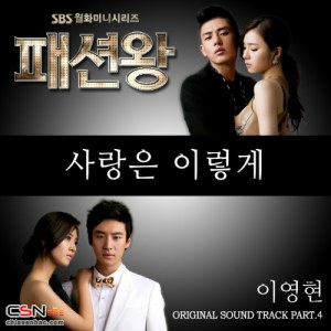 Lee Young Hyun  - Love Like This