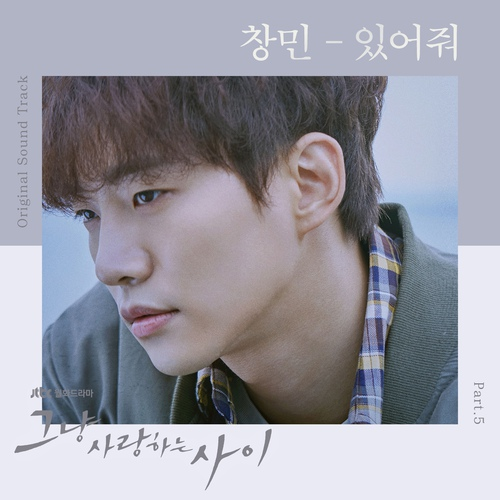 Changmin (Homme)  - 있어줘 (Stay)