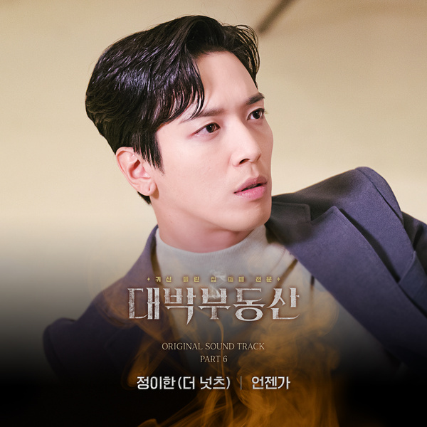 Jung Yi Han (The Nuts) - 언젠가 (Someday) (OST Sell Your Haunted House Part 6)