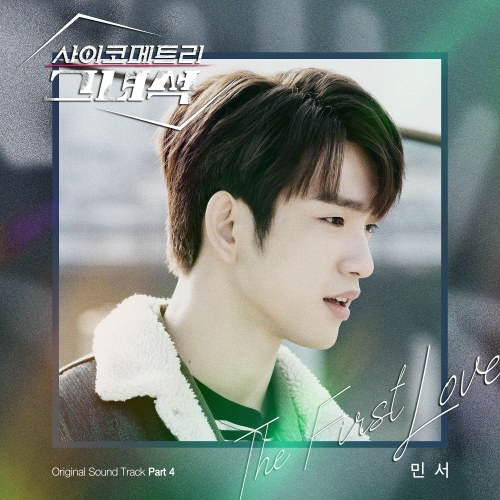 The First Love - Minseo