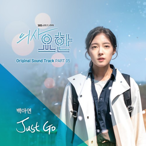 Baek A Yeon  - Just Go