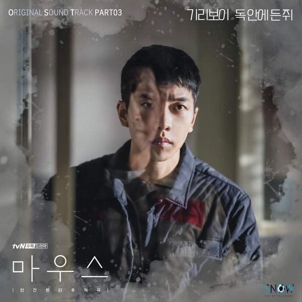 GIRIBOY (기리보이) - A Rat In The Trap (Mouse OST Part 3)