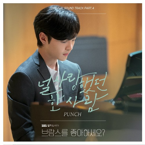 Punch  - Love Me (널 사랑했던 한 사람)