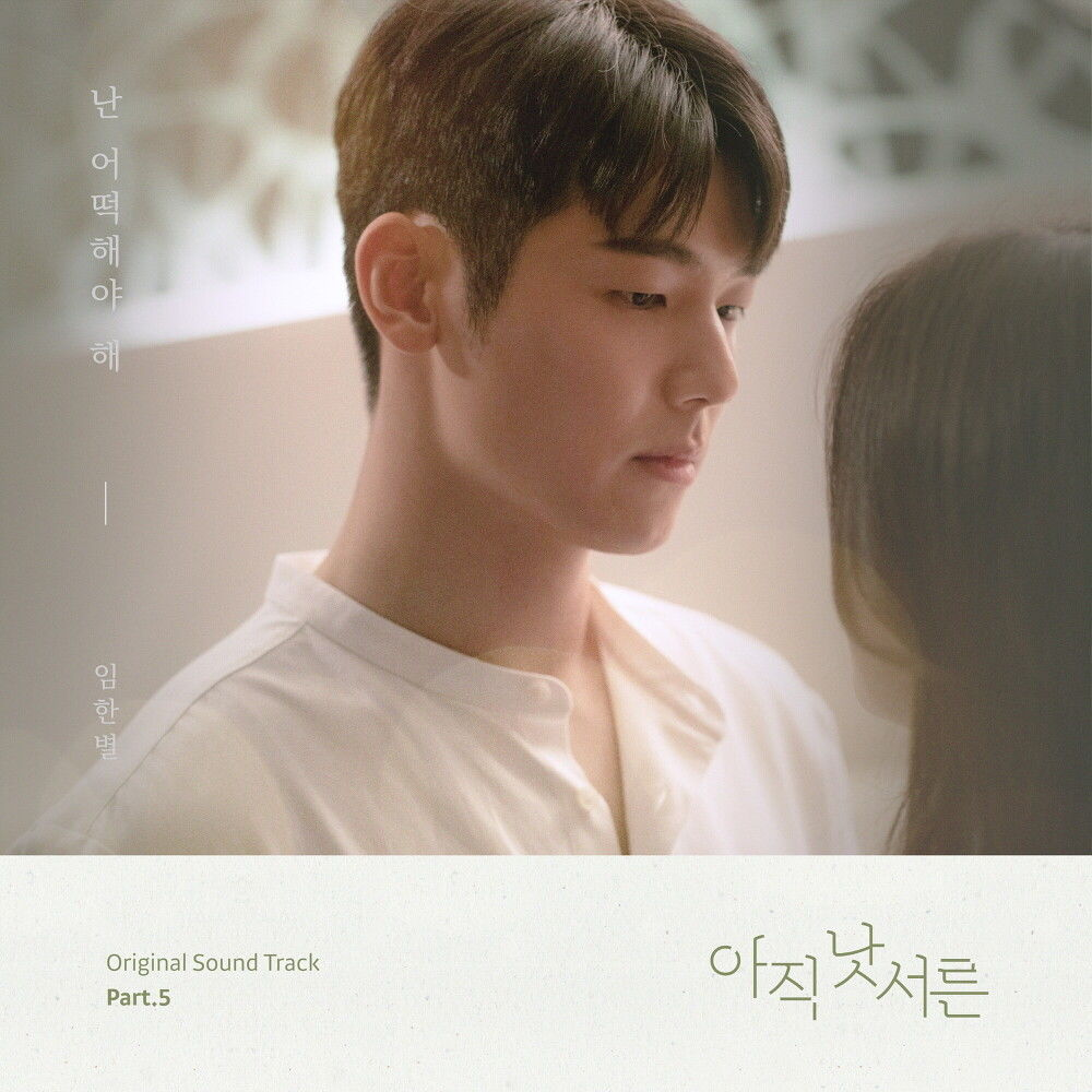 Lim Han Byul - 난 어떡해야 해 (What Should I Do) (Not Yet 30 OST Part.5)