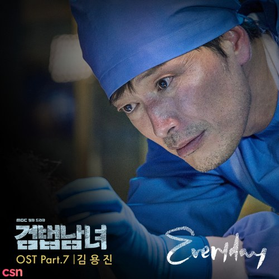 Kim Yong Jin  - Everyday