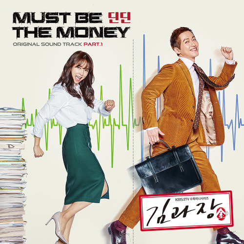 DinDin  - Must be the money