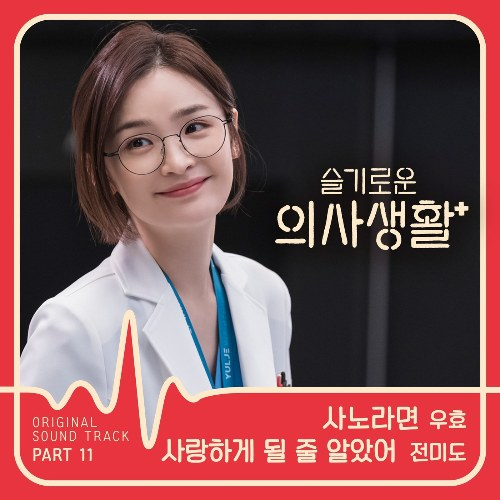 Jeon Mi Do  - I Knew I Love