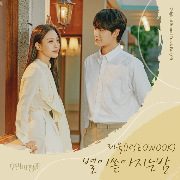 RYEOWOOK - 별이 쏟아지는 밤 (Starry Night) (OST Youth of May Part 5)