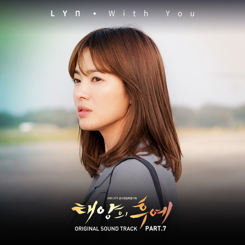 LYn  - With You