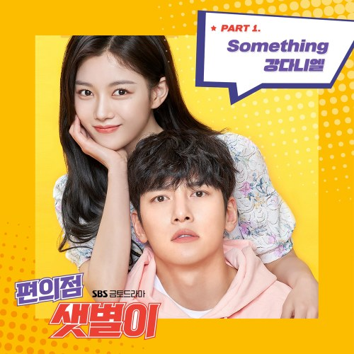 Kang Daniel  - Something