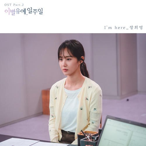 Jang Hee Young  - I m Here