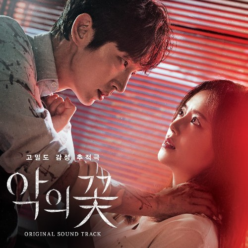 Lim Yeon  - In My Heart