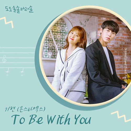 Kihyun (Monsta X)  - To Be With You