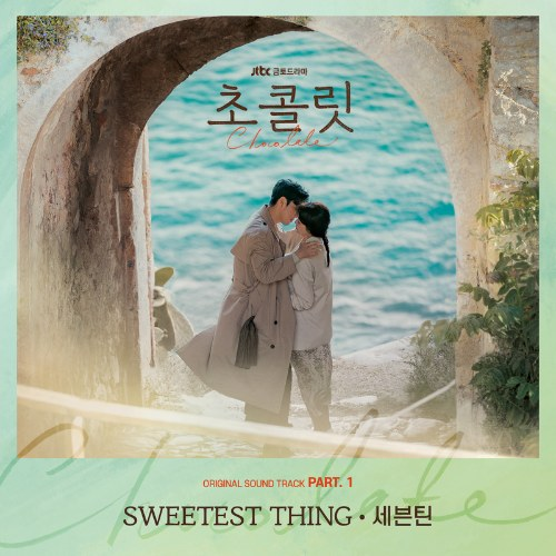 Seventeen  - Sweetest Thing