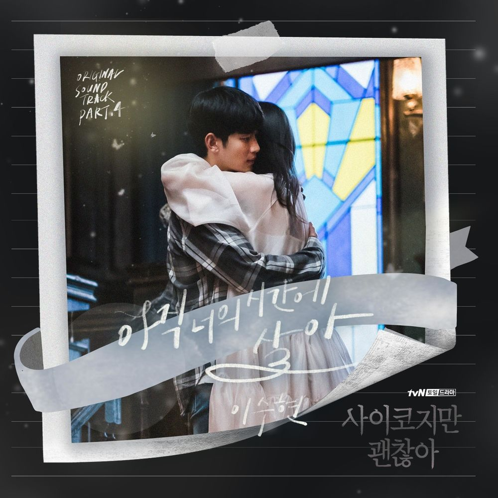 Suhyun (AKMU)  - In Your Time