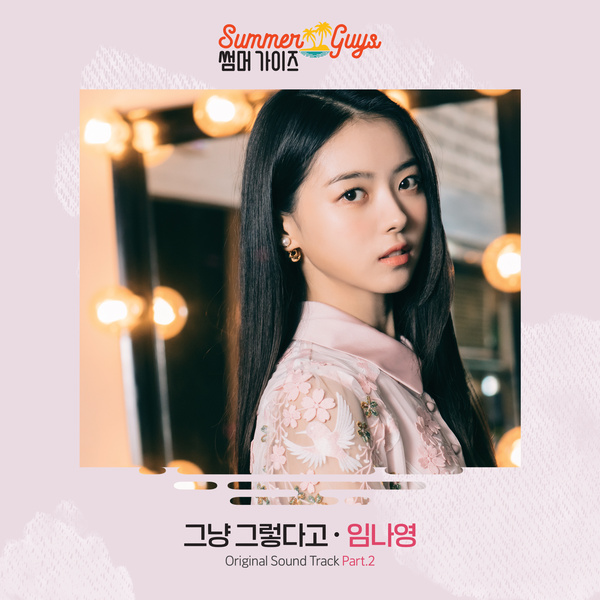 Lim Nayoung - 그냥 그렇다고 (Just Saying) (Summer Guys OST Part.2)