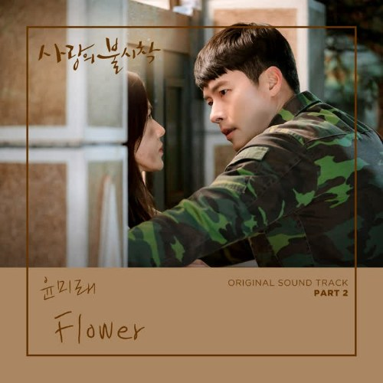 Yoonmirae  - Flower
