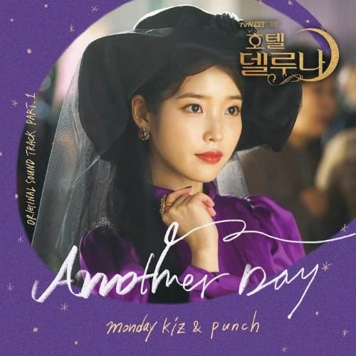 Monday Kiz,Punch  - Another Day