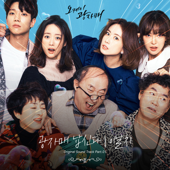 LEENALCHI - 광자매 납신다 (OST Revolutionary Sisters).mp3