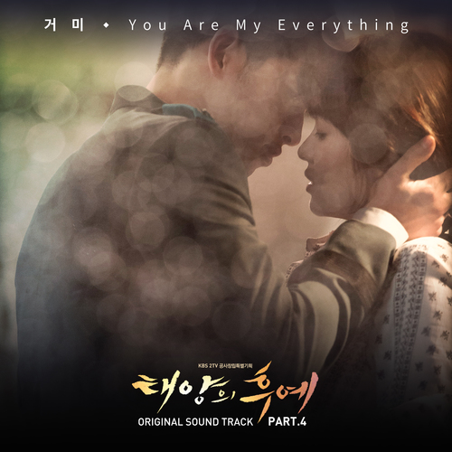 Gummy  - You Are My Everything