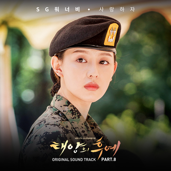 SG Wannabe  - 사랑하자 (By My Side)