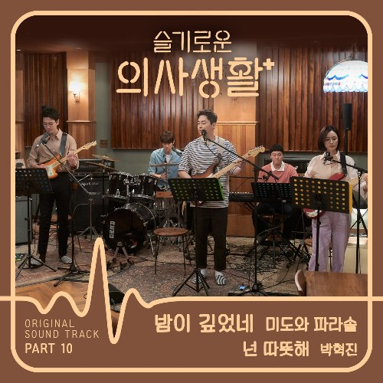 Park Hyuck Jin  - Beyond the Rainbow Forest