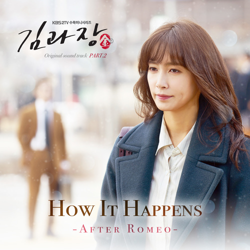 After Romeo  - How It Happens